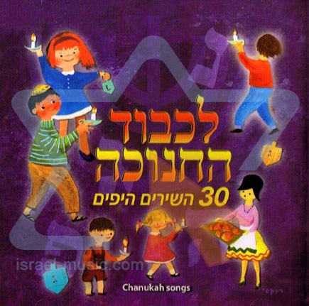 30 Chanukah Songs Di Various