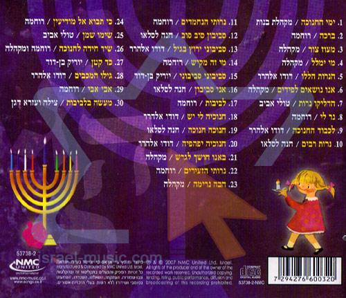 30 Chanukah Songs by Various