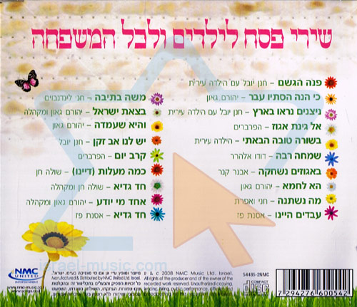 Passover Songs Par Various