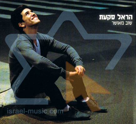 Shuv Meushar (Happy Again) Di Harel Skaat