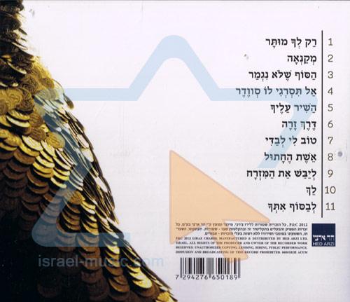 Rak Lecha Mutar by Liraz Charhi