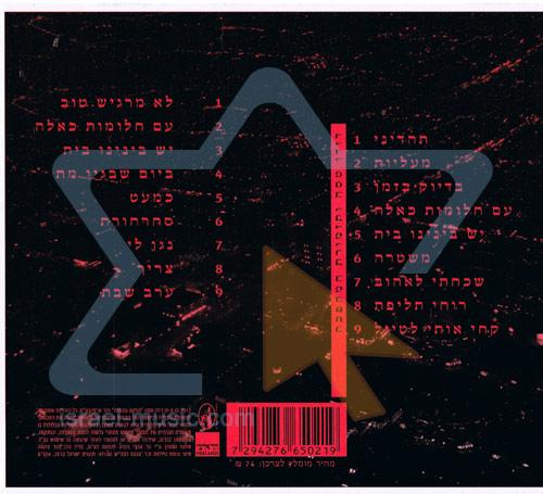 סחרחורת - אלבום כפול במהדורה מוגבלת - דודו טסה