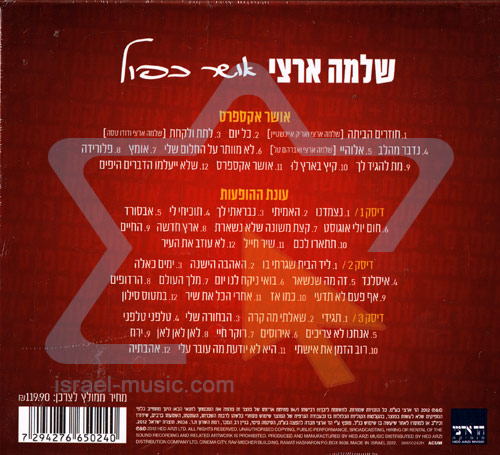 Osher Kaful by Shlomo Artzi
