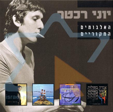 האלבומים המקוריים - יוני רכטר