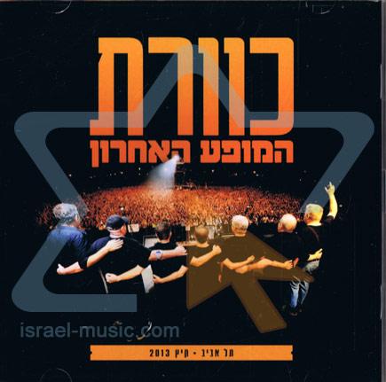 The Last Concert - Tel Aviv 2013 Par Kaveret