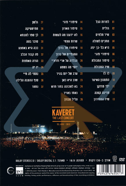 The Last Concert - Tel Aviv 2013 - Kaveret