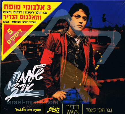 The Greatest Albums by Shlomo Artzi