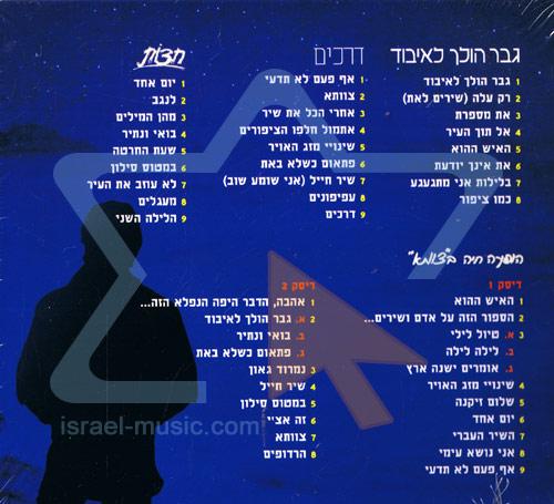 The Greatest Albums by Shlomo Artzi