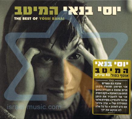 The Best of Yossi Banai - Yossi Banai