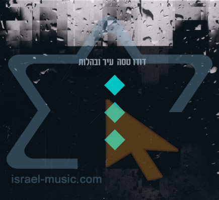 Eir U'behalot के द्वारा Dudu Tassa