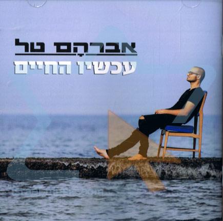 The Life Now (Achshav Hachaim) - Avraham Tal