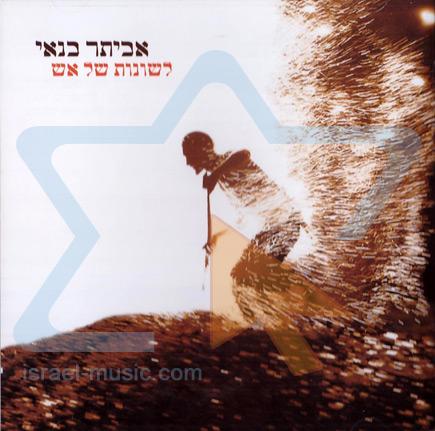 Ways Of Fire (Le'shonot Shel Esh) Par Eviatar Banai