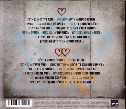 The Duets Album Por Shlomo Artzi