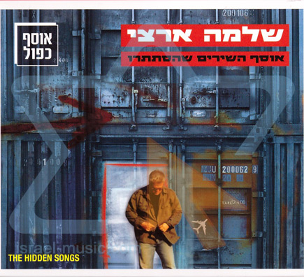 The Hidden Songs by Shlomo Artzi