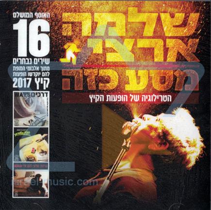 Shlomo Artzi Tour