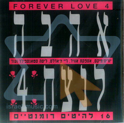 Forever Love 4 by Various