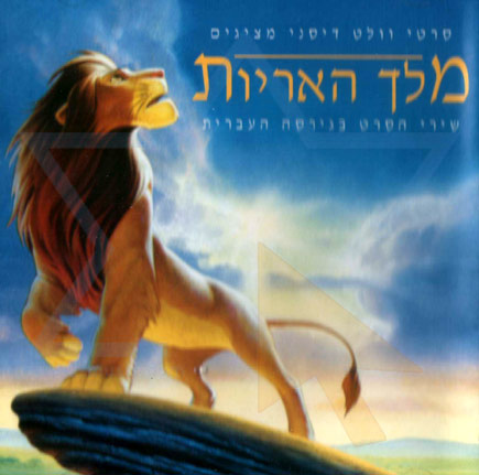 The Lion King के द्वारा Various