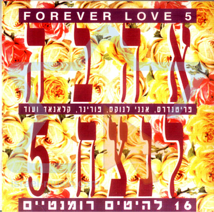Forever Love 5 by Various