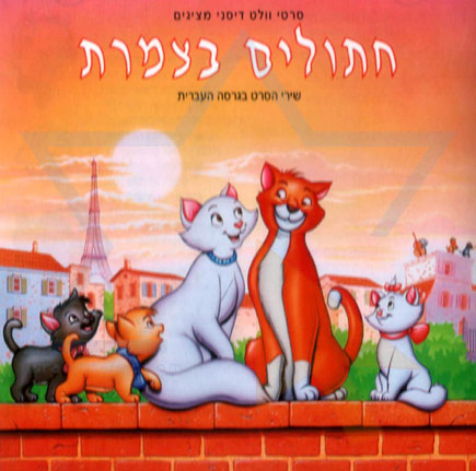 The Aristocats by Various