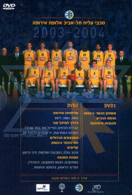 2003-2004 Season by Maccabi Elite Tel-Aviv