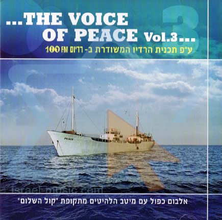 ...The Voice Of Peace Vol.3... के द्वारा Various