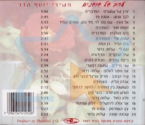 Erev Shel Shoshanim by Various