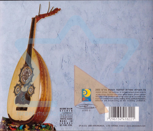 30th Anniversary by Sounds of the Oud