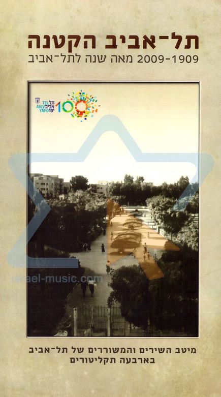 Small Tel Aviv - Various