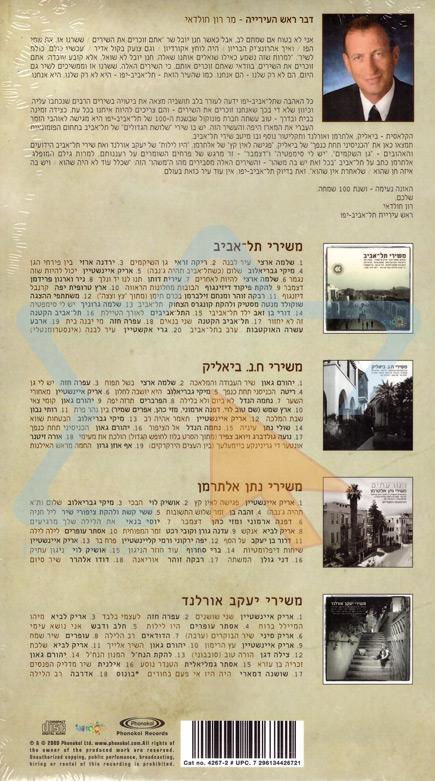 Small Tel Aviv के द्वारा Various