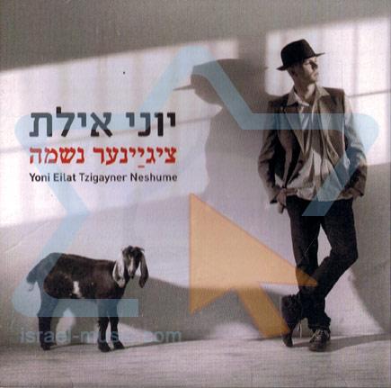 Tzigayner Neshume Por Yoni Eilat