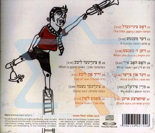 Tzigayner Neshume by Yoni Eilat