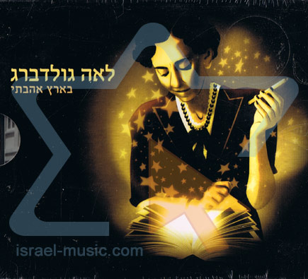 Be'eretz Ahavati by Various