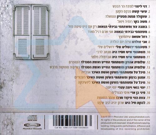 The Songs of Dan Almagor by Various