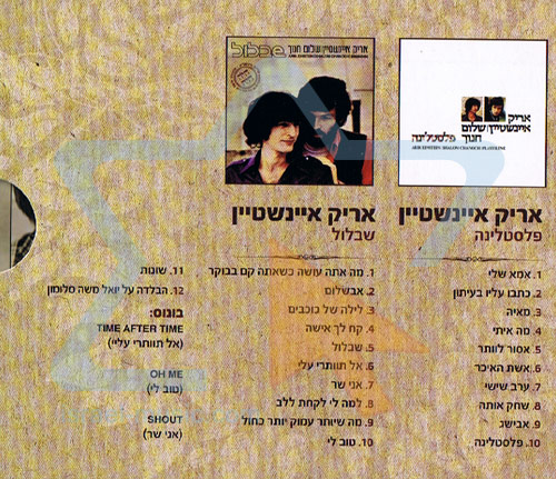 Arik Einstein & Shalom Chanoch - Connected - Arik Einstein