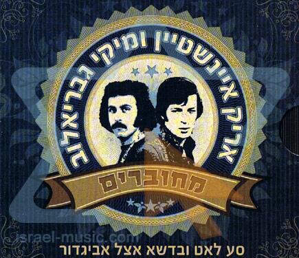 Arik Einstein & Miki Gavrielov - Connected - Arik Einstein