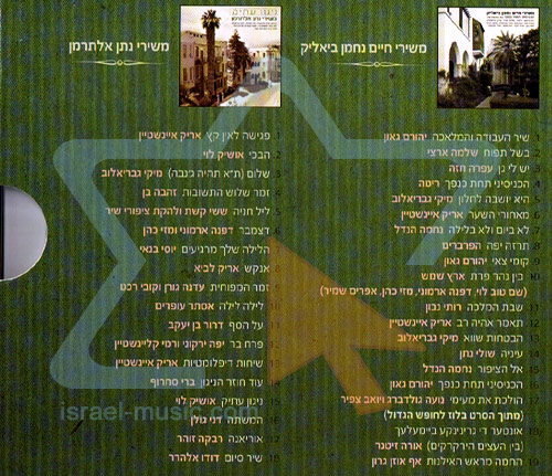 Chaim Nachman Bialik & Nathan Alterman - Connected के द्वारा Various