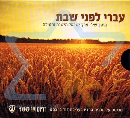 Before Shabbat Par Various