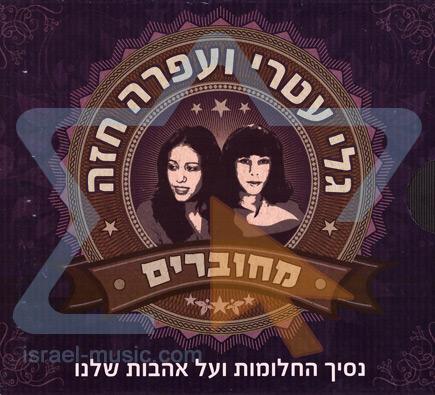 Gali Atari & Ofra Haza के द्वारा Ofra Haza
