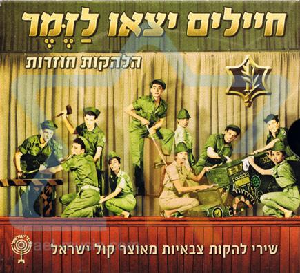 Ch'ayalim Ya'tzuo La'zemer by Various