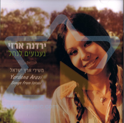 Songs From Israel لـ Yardena Arazi