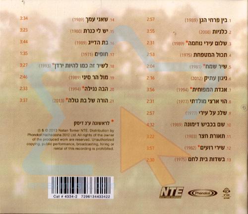 Songs From Israel by Yardena Arazi