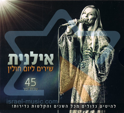 45 Singing Years - Greatest Hits & Rarities by Ilanit