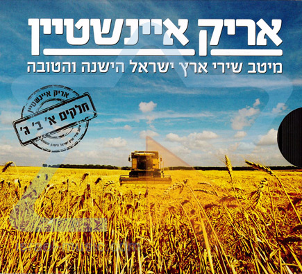 Good Old Eretz Israel by Arik Einstein