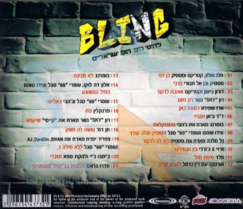 Bling - Israeli Hip Hop Hits Par Various
