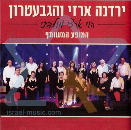 The Concert by Yardena Arazi & Ha'Gevatron