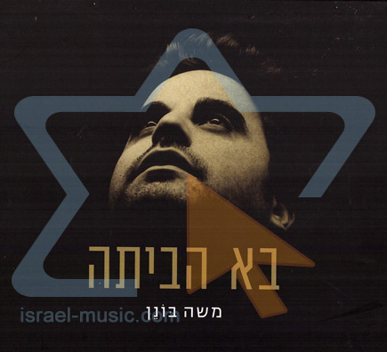 I Coming Home by Moshe Bonen