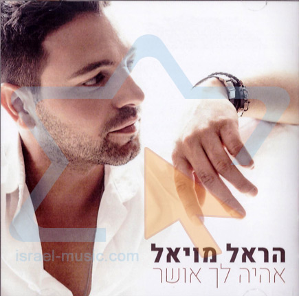 I'll Be Your Happiness - Harel Moyal