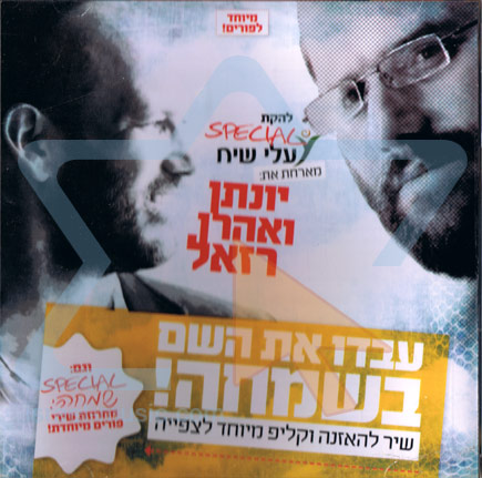 Avdu Et Hashem Besimcha! - Alei Siach Band