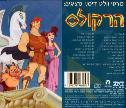 Hercules by Various