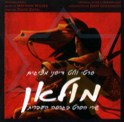 Mulan by Various